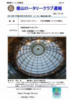 徳山ロータリークラブ通算第3103回:表紙
