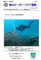 徳山ロータリークラブ通算第3104回:表紙