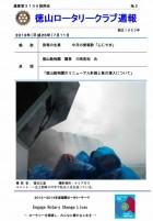 徳山ロータリークラブ通算第3106回:表紙