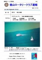 徳山ロータリークラブ通算第3105回:表紙