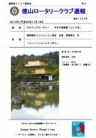 徳山ロータリークラブ通算第3107回:表紙
