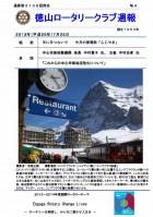 徳山ロータリークラブ通算第3108回:表紙