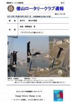 徳山ロータリークラブ通算第3109回:表紙
