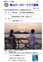 徳山ロータリークラブ通算第3110回:表紙