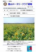 徳山ロータリークラブ通算第3111回:表紙