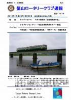 徳山ロータリークラブ通算第3112回:表紙