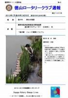 徳山ロータリークラブ通算第3113回:表紙