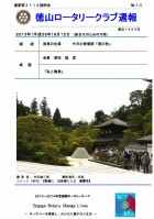 徳山ロータリークラブ通算第3114回:表紙