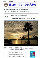徳山ロータリークラブ通算第3116回:表紙