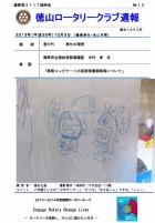 徳山ロータリークラブ通算第3117回:表紙
