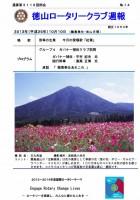 徳山ロータリークラブ通算第3118回:表紙