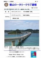 徳山ロータリークラブ通算第3119回:表紙