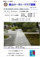 徳山ロータリークラブ通算第3120回:表紙