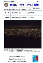 徳山ロータリークラブ通算第3121回:表紙