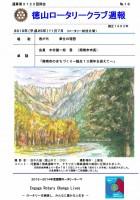 徳山ロータリークラブ通算第3122回:表紙