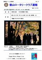 徳山ロータリークラブ通算第3123回:表紙