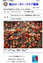 徳山ロータリークラブ通算第3124回:表紙