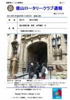徳山ロータリークラブ通算第3125回:表紙