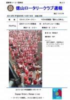 徳山ロータリークラブ通算第3127回:表紙
