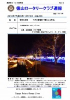 徳山ロータリークラブ通算第3126回:表紙