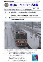 徳山ロータリークラブ通算第3129回:表紙