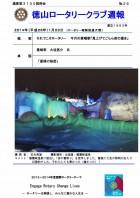 徳山ロータリークラブ通算第3130回:表紙