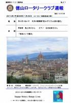 徳山ロータリークラブ通算第3131回:表紙