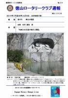 徳山ロータリークラブ通算第3132回:表紙