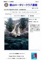 徳山ロータリークラブ通算第3133回:表紙