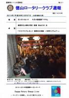 徳山ロータリークラブ通算第3135回:表紙