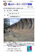 徳山ロータリークラブ通算第3136回:表紙