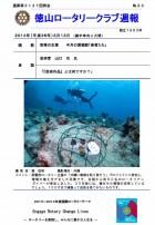 徳山ロータリークラブ通算第3137回:表紙