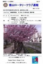 徳山ロータリークラブ通算第3139回:表紙