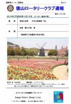 徳山ロータリークラブ通算第3141回:表紙