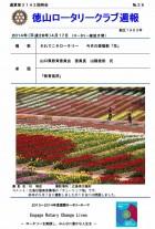 徳山ロータリークラブ通算第3142回:表紙