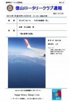 徳山ロータリークラブ通算第3143回:表紙