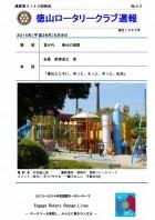 徳山ロータリークラブ通算第3144回:表紙