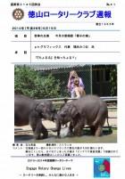 徳山ロータリークラブ通算第3145回:表紙