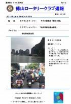 徳山ロータリークラブ通算第3146回:表紙