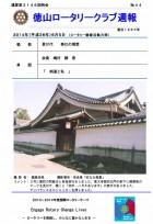 徳山ロータリークラブ  通算第3148回:表紙