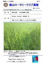 徳山ロータリークラブ  通算第3149回:表紙