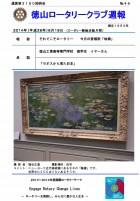 徳山ロータリークラブ  通算第3150回:表紙