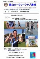 徳山ロータリークラブ  通算第3151回:表紙