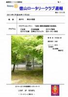 徳山ロータリークラブ  通算第3152回:表紙