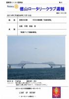 徳山ロータリークラブ  通算第3153回:表紙