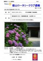 徳山ロータリークラブ  通算第3154回:表紙