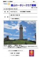 徳山ロータリークラブ  通算第3155回:表紙