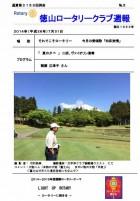 徳山ロータリークラブ  通算第3156回:表紙