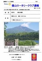 徳山ロータリークラブ 通算第3157回:表紙