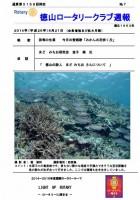 徳山ロータリークラブ 通算第3158回:表紙